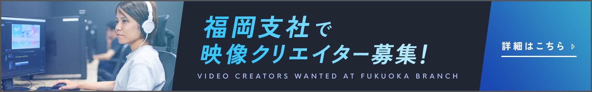 福岡支社で映像クリエイター募集!